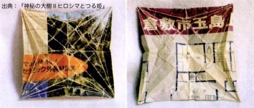 上の「折鶴」を開いた状態の写真。新聞の折り込み広告の一部を正方形に切り取った紙であり「倉敷市玉島」という大きな文字が印刷されていることがわかる。「倉敷市玉島」は天明氏の出生地。この日、8月6日は広島原爆忌の日。写真の出典は『神秘の大樹 第二巻 ヒロシマとつる姫』