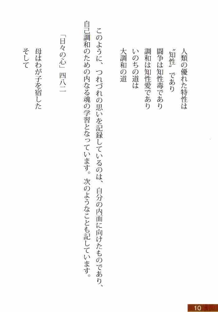 第一章「心のつる草」(前略)