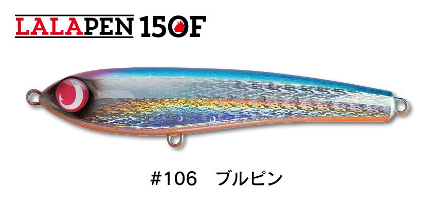 #106 ブルピン