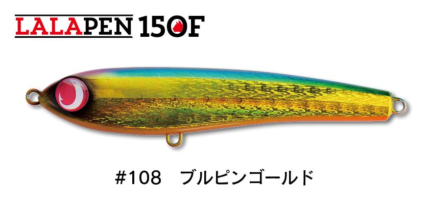 #108 ブルピンゴールド