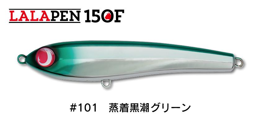 #101 蒸着黒潮グリーン