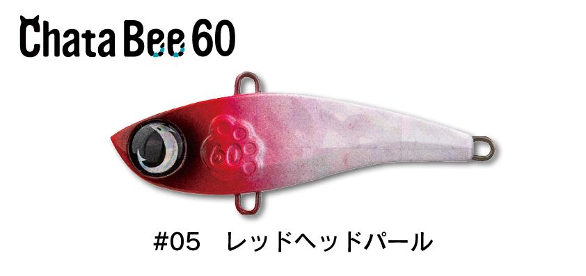#05 レッドヘッドパール