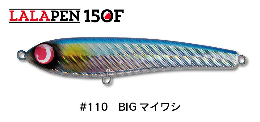 #110 BIGマイワシ