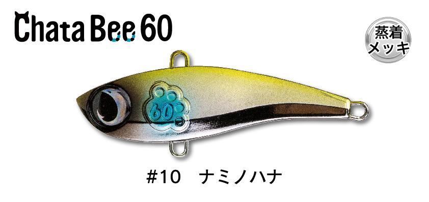 #10 ナミノハナ