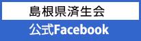 島根県済生会公式Facebook