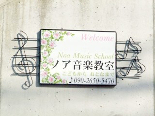 市川市 ピアノ教室