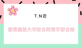 慶應義塾大学 総合政策学部合格