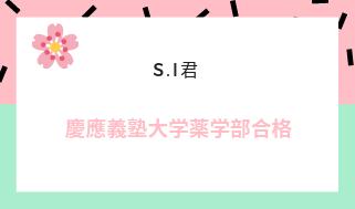 慶應義塾大学 薬学部合格