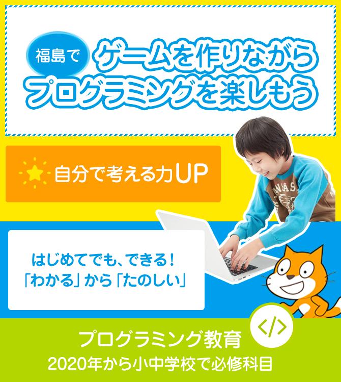 福島でゲームを作りながらプログラミングを楽しもう