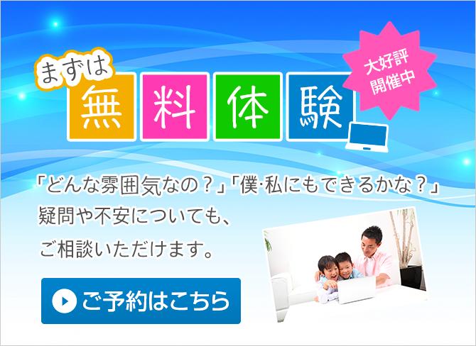 キッズプログラミング教室福島 無料体験