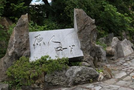 """嘉多山公園にアクセスする小路は""""原人ロード"""""""