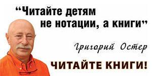Я очень согласна с Григорием Остером!!!!