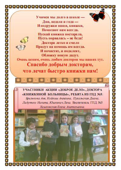 буклет детской библиотеки примерный образец