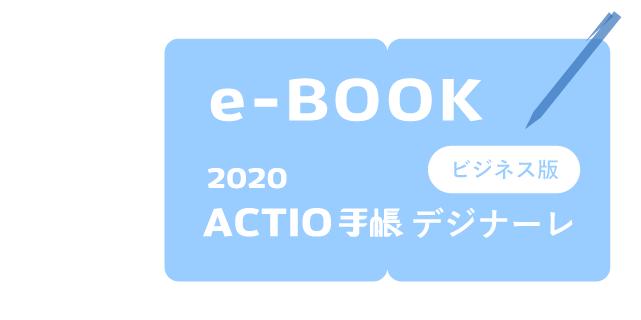 2020 ACTIO手帳 デジナーレの全ページを電子ブックにて公開( ↑ )