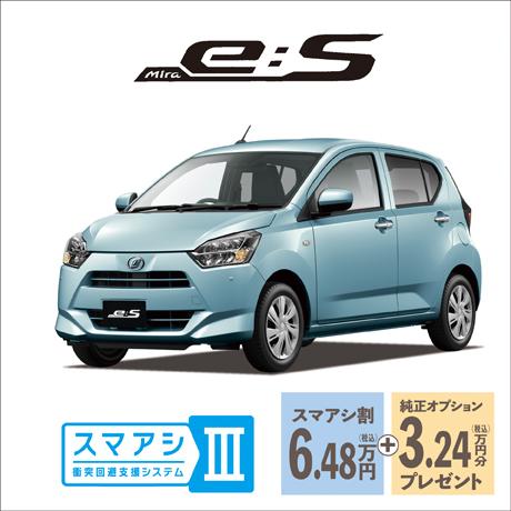 """ミライースX""""リミテッドSAⅢ"""" 車両本体価格(2WD・CVT/660cc) 1,096,200円"""