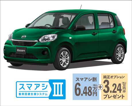 """ブーンX""""SAⅢ"""" 車両本体価格(2WD・CVT/1000cc) 1,242,000円"""