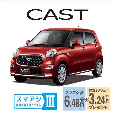 """キャストスタイルX""""リミテッドSAⅢ"""" 車両本体価格(2WD・CVT/660cc) 1,296,000円"""