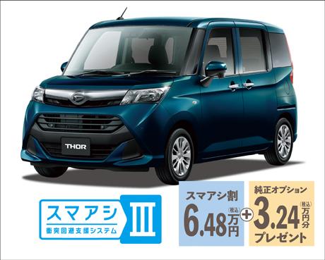 """トールX""""SAⅢ"""" 車両本体価格(2WD・CVT/1000cc) 1,528,200円"""