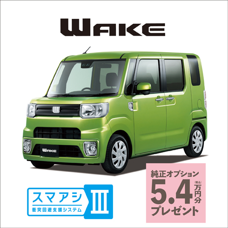 """ウェイクL""""スペシャルリミテッドSAⅢ"""" 車両本体価格(2WD・CVT/660cc) 1,490,400円"""