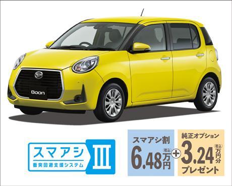 """ブーンCILQ""""SAⅢ"""" 車両本体価格(2WD・CVT/1000cc) 1,533,600円"""