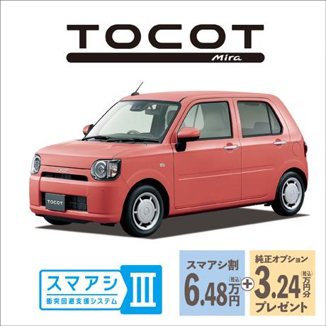 """ミラトコットX""""SAⅢ"""" 車両本体価格(2WD・CVT/660cc) 1,220,400円"""