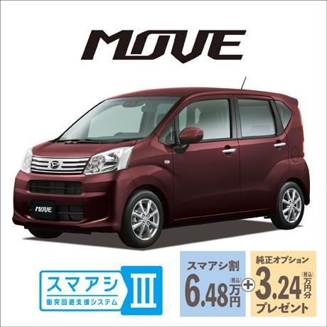 """ムーヴX""""リミテッドSAⅢ"""" 車両本体価格(2WD・CVT/660cc) 1,285,200円"""