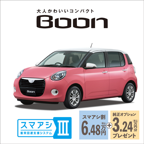 """ブーンSTYLE""""SAⅢ"""" 車両本体価格(2WD・CVT/1000cc) 1,522,800円"""