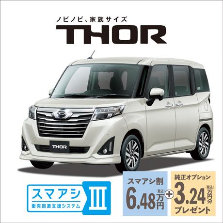 """トールカスタムG""""SAⅢ"""" 車両本体価格(2WD・CVT/1000cc) 1,836,000円"""