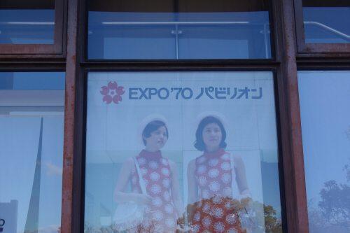「EXPO '70 パビリオン」