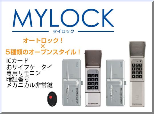オートロック× 5種類のオープンスタイル