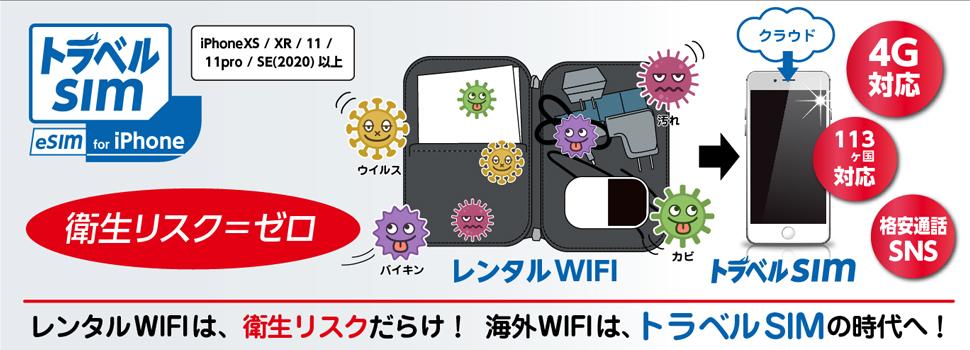 海外旅行・出張時の格安SIMカード「トラベルSIMトーク」は、月額固定費が0円!