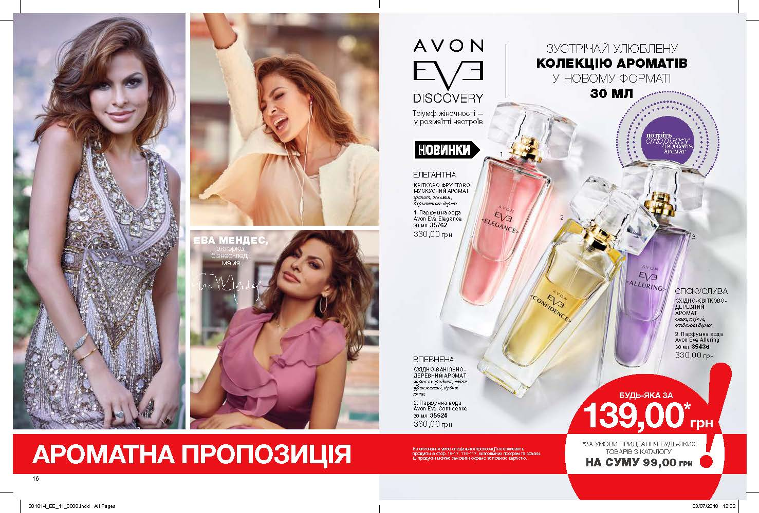 Сайт эйвон украина каталог avon заказать каталог