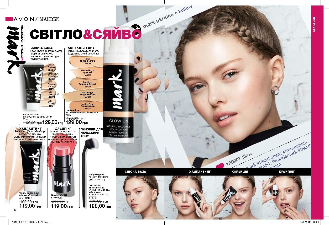 Официальный сайт эйвон в украине avon сухой шампунь