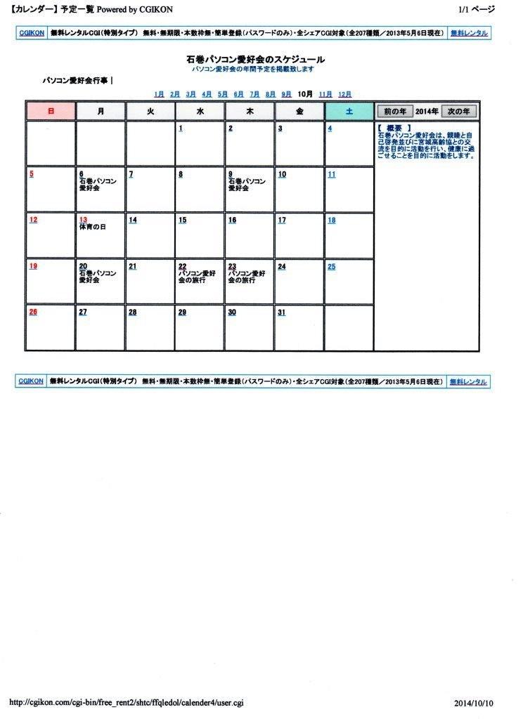 万年カレンダー(2015年10月)作成・・・・石巻パソコン愛好会のスケジュール
