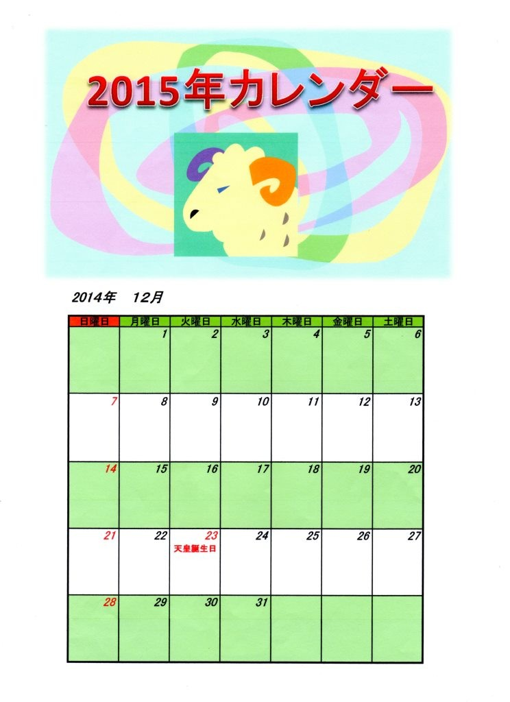 2015年カレンダーの表紙