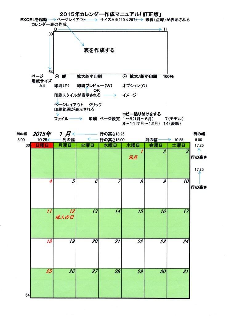 2015年1月カレンダー作成マニュアル