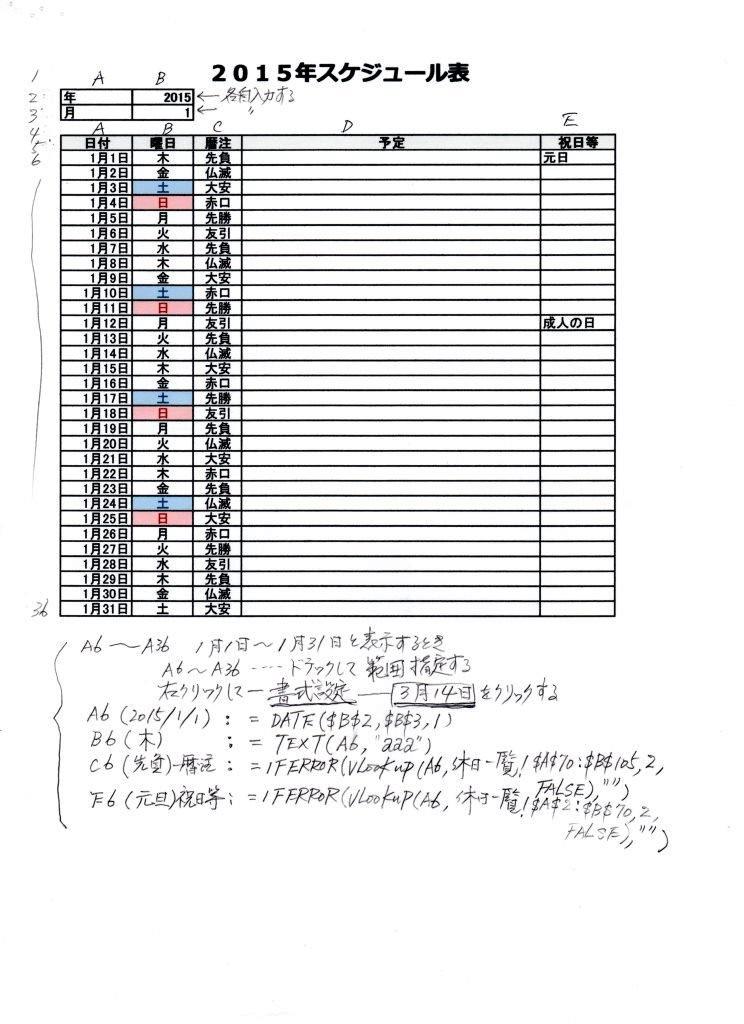 2015年1月カレンダー・・・万年カレンダー作成手順(Sheet1)