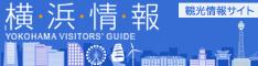 公益財団法人横浜観光コンベンション・ビューロー