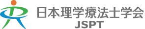 日本理学療法士学会