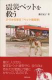 書籍 震災ペットを救う3・11から学ぶ「ペット防災学」