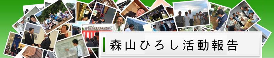 森山ひろし活動報告
