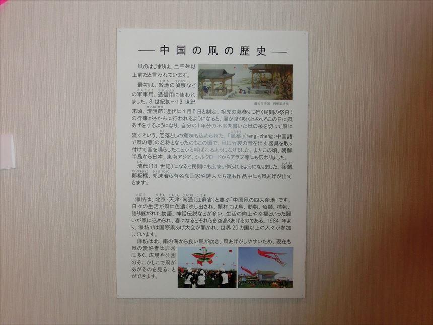 中国の 凧の変遷