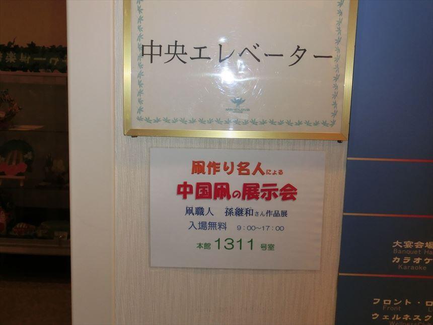 エレベーターから会場へ