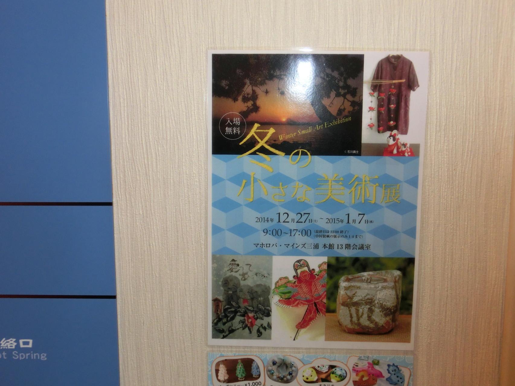 展覧会の ポスター