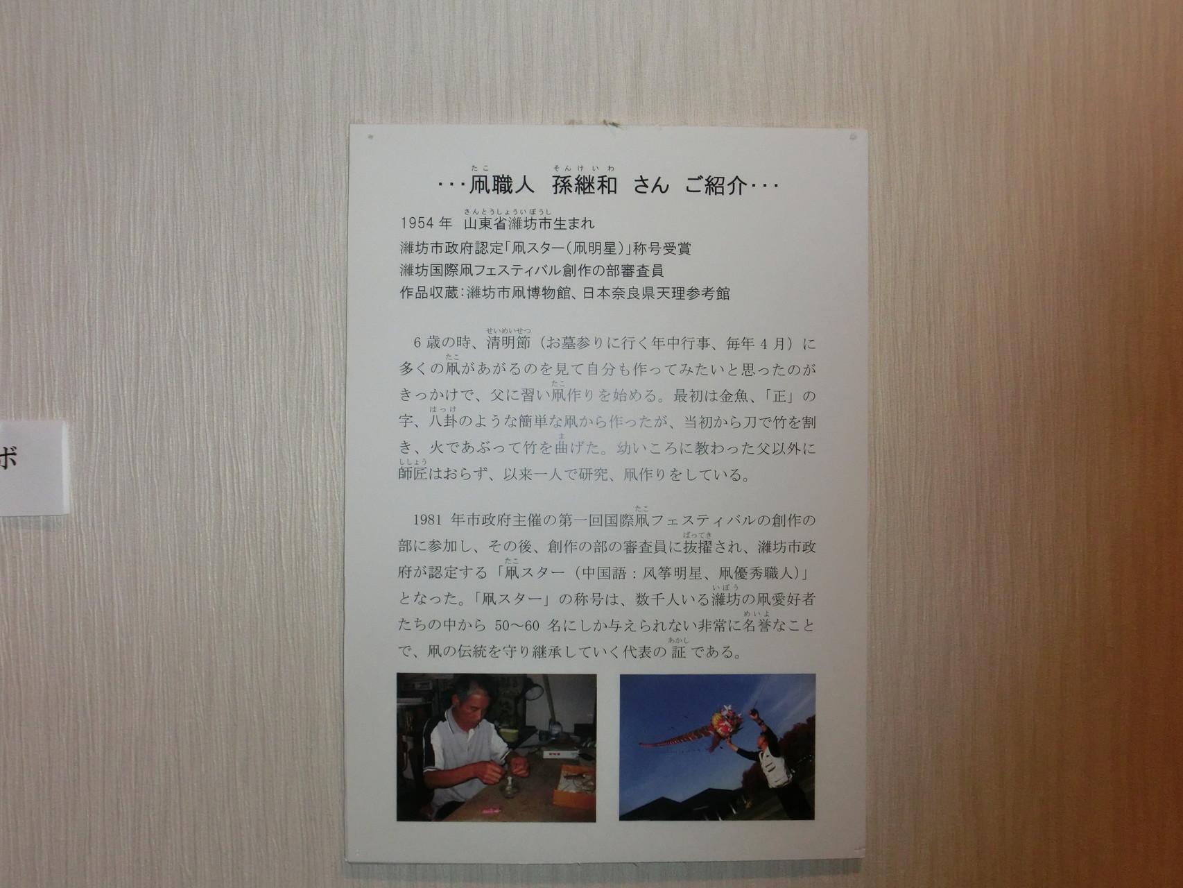 日本なら 人間国宝