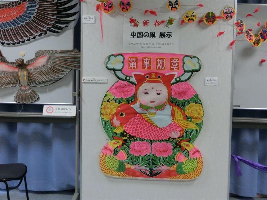 中国の お正月のシンボル