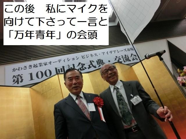 当面 日本中に 10万組の 七福神!