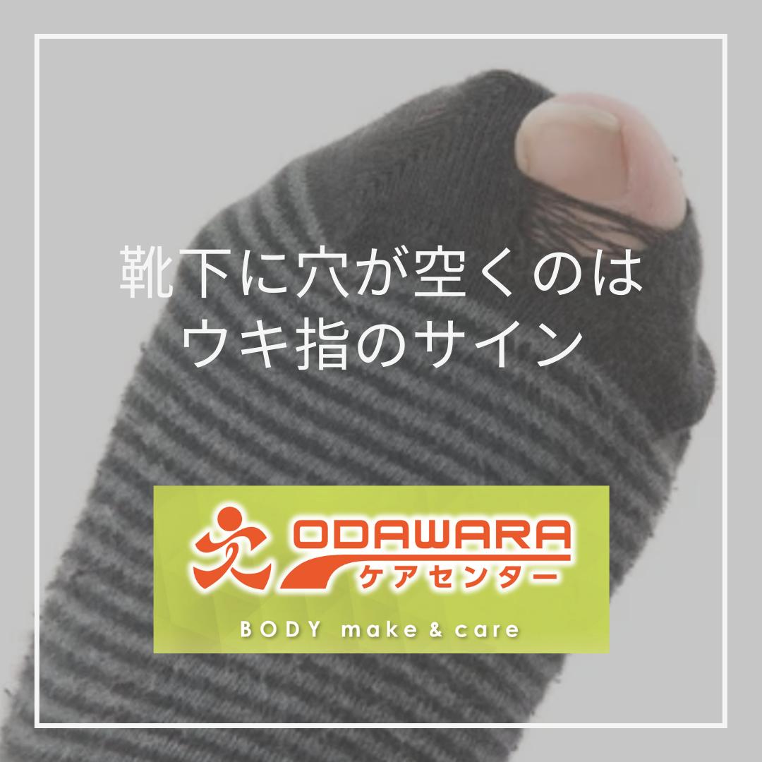 靴下に穴が空くのはウキ指のサイン