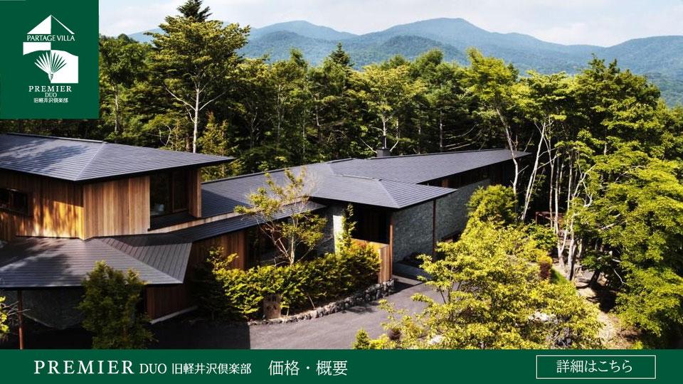 シェアスタイルのデザイナーズ別荘プルミエデュオ旧軽井沢倶楽部の価格と物件概要
