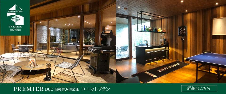 シェアスタイルのデザイナーズ別荘プルミエデュオ旧軽井沢倶楽部の別荘フロアープランとユニット毎の説明